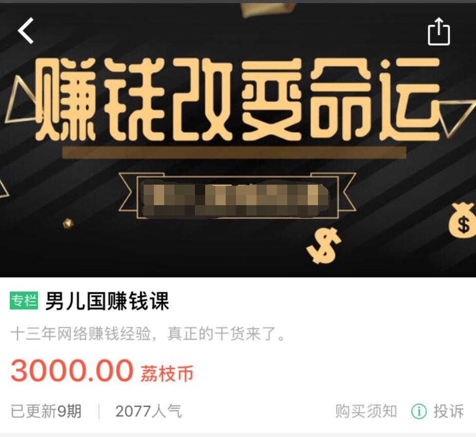 富畅银库用户专享:价值1500元的赚钱项目 第1张