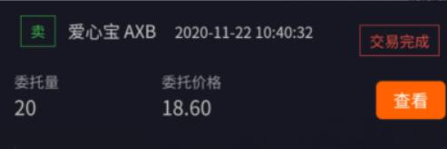 富畅银库软件11月【每日福利】栏目统计与收益展示 第2张